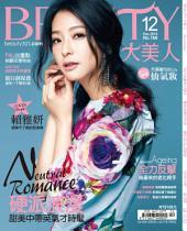 BEAUTY大美人NO.160 (2016年12月號)