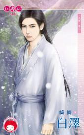 白澤~九夜 卷二: 禾馬文化紅櫻桃系列908