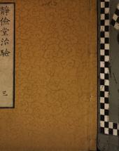 Seikendō chiken