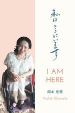 I am here - 私はここにいます