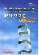 服務型製造:理論與實踐