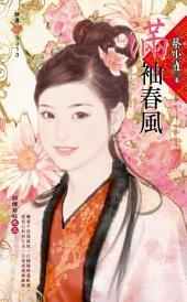 滿袖春風~錦繡前程之三: 禾馬文化珍愛系列538