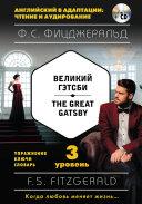 Великий Гэтсби / The Great Gatsby. 3 уровень (+MP3)