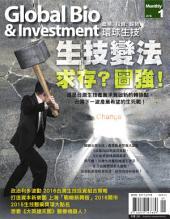 環球生技201601&02: 掌握大中華生技市場脈動‧亞洲專業華文生技產業月刊