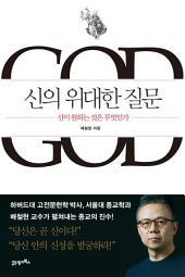 신의 위대한 질문: 신이 원하는 것은 무엇인가