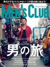MEN'S CLUB 2017年8月號 【日文版】