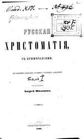 Русская кhристоматия: Эпическая поэзия