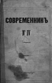 Современник: литературныфи и политический журнал, Том 8,Часть 2
