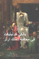 A Connecticut Yankee in King Arthur s Court  Arabic Edition  PDF