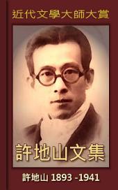 許地山文集: 近代文學大師大賞