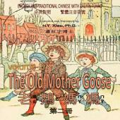 02 - The Old Mother Goose, Volume 2 (Traditional Chinese Zhuyin Fuhao): 老鵝媽媽(二)(繁體注音符號)