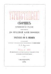 Туркестанский сборник сочинений и статей, относящихся до средней Азии вообще и Туркестанскаго края в особенности