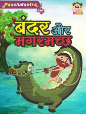 story books, bedtime stories, classic stories, folk stories: Hindi Kids Story bandar aur magarmacha