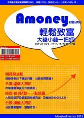 Amoney財經e周刊: 第157期
