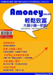 Amoney財經e周刊: 第219期