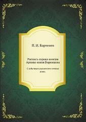 Роспись сорока книгам Архива князя Воронцова