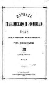 Журнал гражданскаго и уголовнаго права: Выпуски 3-4