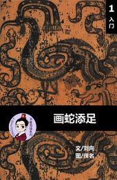 画蛇添足-汉语阅读理解 Level 1 , 有声朗读本: 汉英双语