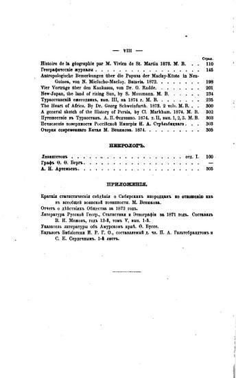 Izvi  est  i  a Imperatorskago russkago geograficheskago obshchestva PDF