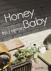 허니 베이비 (Honey Baby)