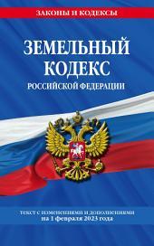 Земельный кодекс Российской Федерации. Текст с изменениями и дополнениями на 20 января 2016 года