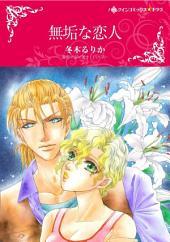 無垢な恋人: ハーレクインコミックス