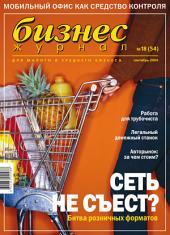 Бизнес-журнал, 2004/18