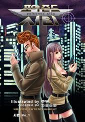 [연재]포이즌드 시티_시즌No.1_8화: Poisoned City(season 1)