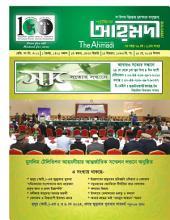পাক্ষিক আহ্মদী - নব পর্যায় ৭৬বর্ষ | ২১তম সংখ্যা | ১৫ই মে, ২০১৪ইং | The Fortnightly Ahmadi - New Vol: 76 - Issue: 21 - Date: 15th May 2014