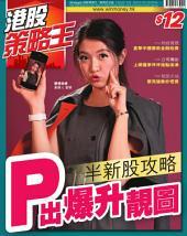 港股策略王: Issue 103 半新股攻略 P出爆升靚圖