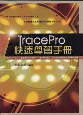 TracePro快速學習手冊