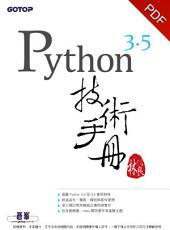 Python 3.5 技術手冊(電子書)