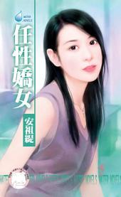 任性嬌女~戀愛調教之五: 禾馬文化水叮噹系列500