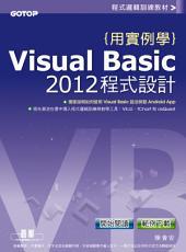 用實例學Visual Basic 2012程式設計(電子書)
