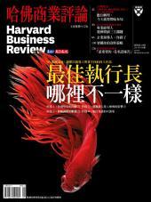 哈佛商業評論2017年5月號: 最佳執行長哪裡不一樣