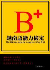 越南語能力檢定B+: 最豐富的越語自學教材