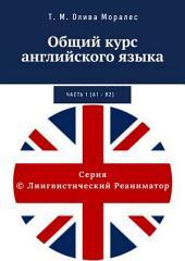 Общий курс английского языка. Часть 1 (А1 – В2)