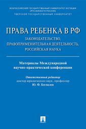 Права ребенка в РФ: законодательство, правоприменительная деятельность, российская наука. Материалы Международной научно-практической конференции
