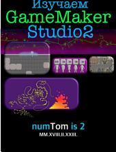 Изучаем GameMaker Studio 2: Самоучитель по созданию игр в GameMaker Studio 2