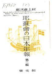 Yasokai no Nihon nenpō: 第 2 巻