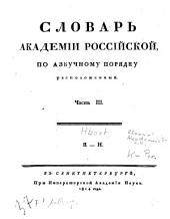 Slovarʹ Akademii Rossijskoj, po azbučnomu porjadku raspoložennyj: K - N, Том 3