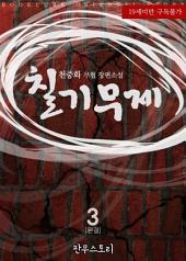 칠기무제 3 (무삭제 개정판) (완결)