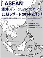 『 ASEAN (香港,マレーシア,シンガポール) 比較レポート 2014-2015 』- 為替,ビザ,渡航時間,時差,気温,降水量,ベストシーズン,土地所有,法人税,所得税,退職者ビザ -: for 海外旅行,海外語学留学,海外転勤,海外移住,ロングステイ