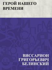 Герой нашего времени: Сочинение М. Лермонтова.