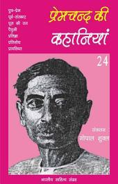 प्रेमचन्द की कहानियाँ - 24 (Hindi Sahitya): Premchand Ki Kahaniya - 24 (Hindi Stories)