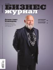 Бизнес-журнал, 2013/04: Костромская область