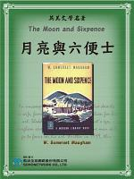 The Moon and Sixpence (月亮與六便士)