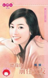 總裁的前任女友~撿到好野人之四: 禾馬文化紅櫻桃系列071