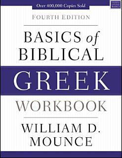 Basics of Biblical Greek Workbook Book