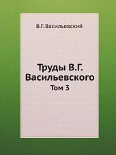 Труды В.Г. Васильевского: Том 3